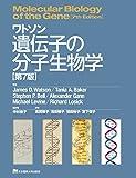 ワトソン遺伝子の分子生物学 第7版