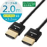 エレコム ハイスピードHDMIケーブル 2m スリム イーサネット/4K/3D/オーディオリターン対応  スリム ブラック CAC-HD14SS20BK