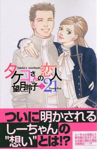 タケコさんの恋人21(2) (KC KISS)の詳細を見る