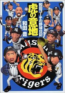 虎の意地—和田コーチの野球日記