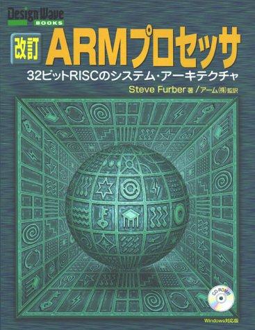 改訂 ARMプロセッサ―32ビットRISCのシステム・アーキテクチャ (Design Wave BOOKS)