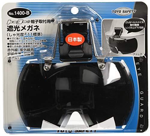 TOYO 帽子取付用防塵メガネ No.1400-B ブラックレンズ しゃ光度♯11標準