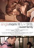 single mom 優しい家族。[DVD]