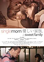 single mom 優しい家族。 [DVD]