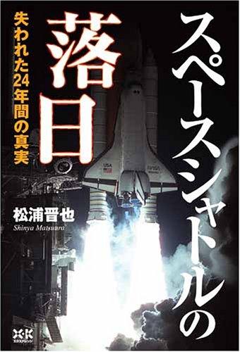 スペースシャトルの落日~失われた24年間の真実~