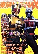 東映ヒーローMAX Vol.9 (タツミムック)