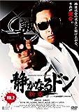 Hakamada Yoshihiko - Yakuza Side Story Shinshou Vol.2 [Edizione: Giappone] [Italia] [DVD]