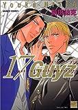 17 guyz (バンブー・コミックス)