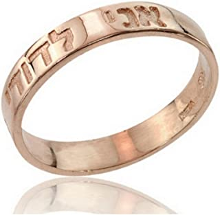 Handmade Unisex Wedding Band in 14K Rose Gold Engraved with Hebrew Scripture Ani L'dodi v'Dodi Li SIZE 6