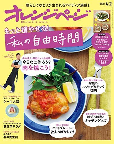 オレンジページ 2021年 4/2号 [雑誌]