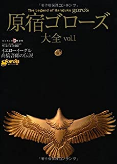 The Legend Of Harajuku Goro's Vol 1 (English and Japanese Edition) by Various(2013-11-13)