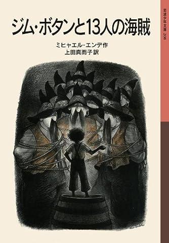 ジム・ボタンと13人の海賊 (岩波少年文庫)