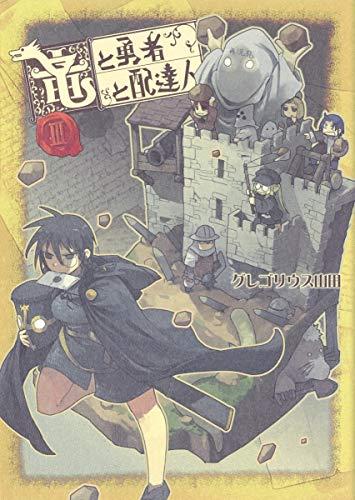 [画像:竜と勇者と配達人 3 (ヤングジャンプコミックス)]