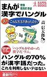 まんが 漢字でハングル えっ、こんな方法があったのか (カッパブックス)
