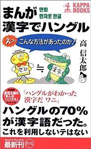 本のまんが 漢字でハングル えっ、こんな方法があったのか (カッパブックス)の表紙