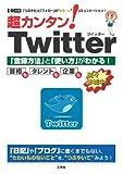 超カンタン! Twitter―「登録方法」と「使い方」がわかる! (I/O別冊)