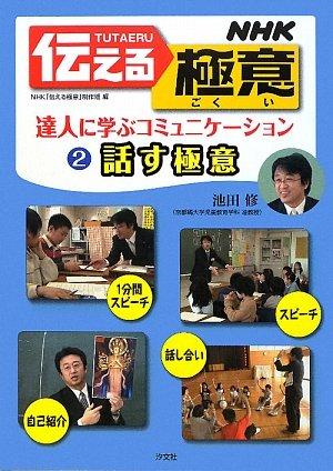 NHK伝える極意〈2〉話す極意―達人に学ぶコミュニケーション