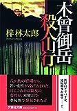 木曾御岳 殺人山行 (文芸社文庫)