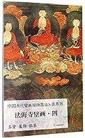 法海寺壁画(4)/中国古代壁画经典高清大图系列