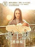 寄生獣 完結編 DVD 豪華版[DVD]