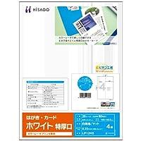 (まとめ買い) ヒサゴ はがき・カード A4 4面 ホワイト 特厚口 カラーレーザー専用 20枚 LP12NS 【×5】