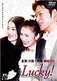 Lucky![DVD]