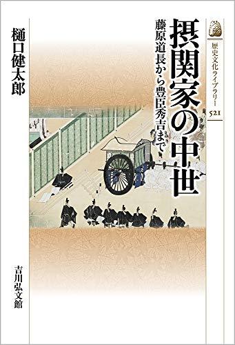 摂関家の中世: 藤原道長から豊臣秀吉まで (歴史文化ライブラリー 521)