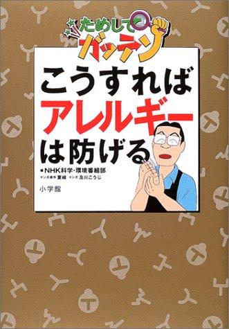 NHKためしてガッテン こうすればアレルギーは防げる (BIG COMIC BOOKS)