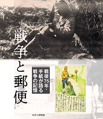 戦後75年・手紙が語る戦争の記憶 戦争と郵便 (切手の博物館)
