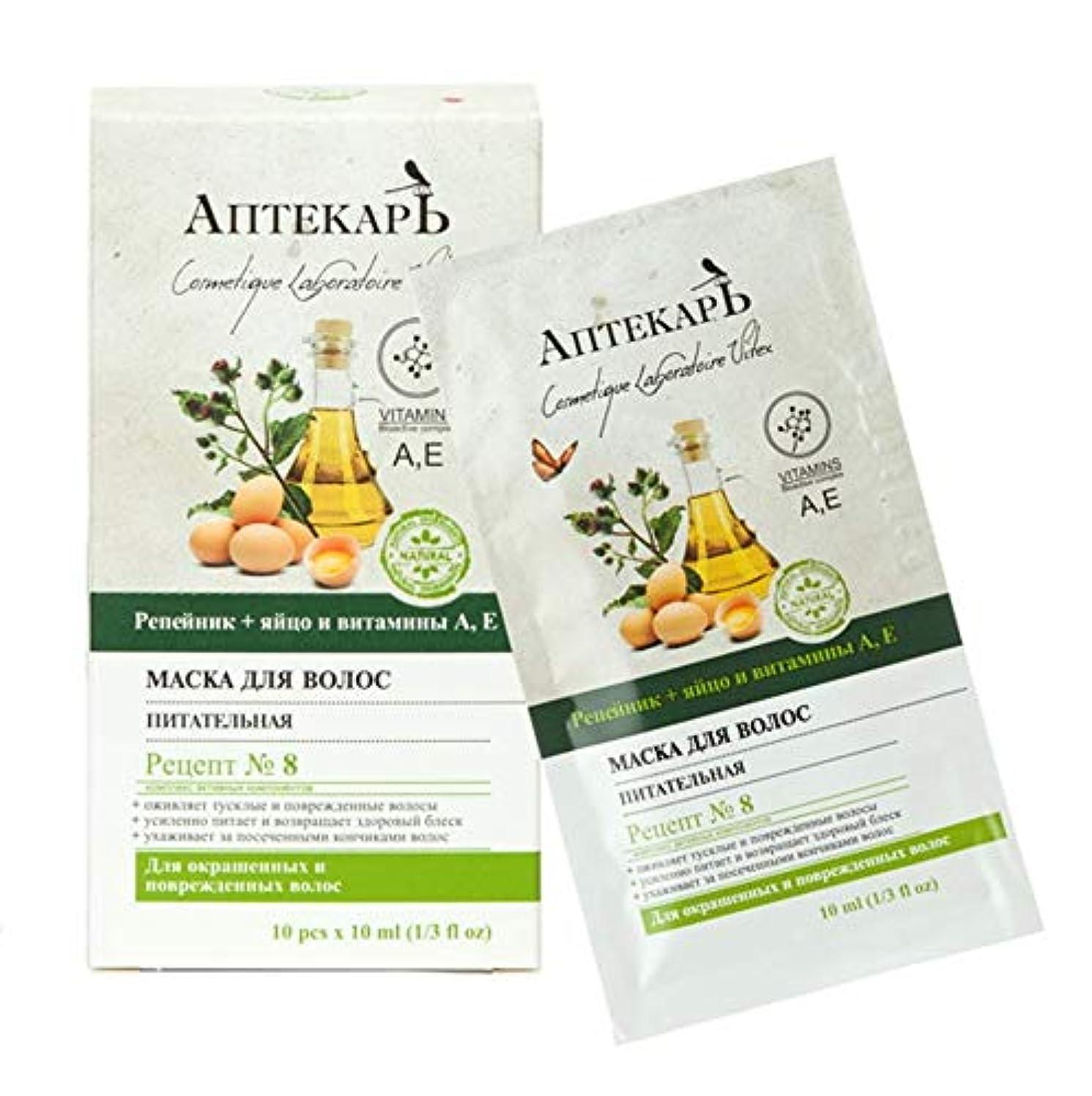 エミュレートする協定約Bielita & Vitex | Chemist Line | Mask for hair nutritious Burdock + egg and vitamins A, E (sachet) | Recipe number 8 | 10 pcs * 10 ml