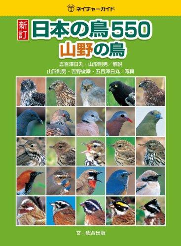 新訂 日本の鳥550 山野の鳥 (ネイチャーガイドシリーズ)の詳細を見る