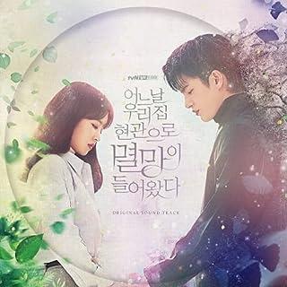 【韓国TVNドラマOST】 「ある日、私の家の玄関に滅亡が入ってきた」OST/ソ・イングク&パク・ボヨン/ALEE/BAEKYUN/TXT/Tomorrow x Together