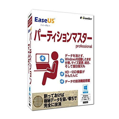イーフロンティア EaseUS パーティションマスター Professional