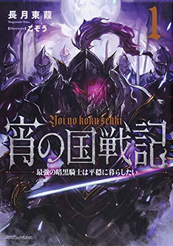 宵の国戦記 1 最強の暗黒騎士は平穏に暮らしたい (ドラゴンノベルス)