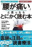 【Amazon.co.jp 限定】「腰が痛い」と思ったらとにかく読む本 (特典:腰痛改善サポート日めくり「毎日、腰ケア」)