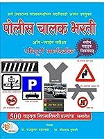 Police Chalak Bharti Online CBT Paripurna Margadarshak