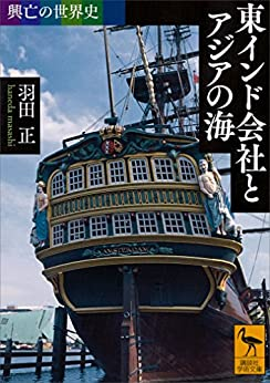 [羽田正]の興亡の世界史 東インド会社とアジアの海 (講談社学術文庫)