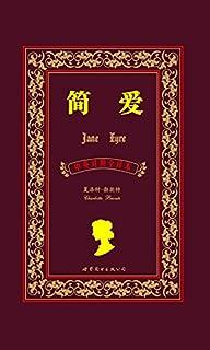 简爱(中英对照全译本) (上海世图•名著典藏)