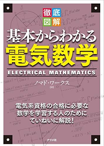 徹底図解 基本からわかる電気数学