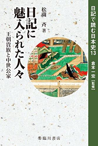 日記に魅入られた人々 王朝貴族と中世公家 (日記で読む日本史)