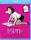 セクレタリー(Blu-ray Disc) - マギー・ギレンホール, ジェームズ・スペイダー, スティーヴン・シャインバーグ