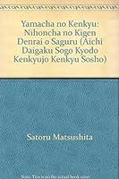 ヤマチャの研究―日本茶の起源・伝来を探る (愛知大学綜合郷土研究所研究叢書 (15))