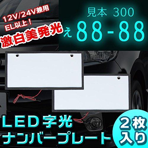 12V/24V兼用 EL以上!激白美発光 LED 字光 ナンバープレート2枚 超薄型 防水