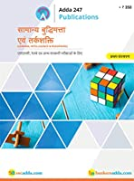 SSC Reasoning Book for SSC CGL, CHSL, CPO and Other Govt. Exams (In Hindi) by Adda247 Publications