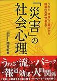「災害」の社会心理 (ワニ文庫)