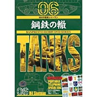鋼鉄の轍 Vol.6 M4中 [DVD] BANP58988