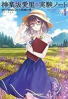 神楽坂愛里の実験ノート ライトノベル 1-4巻セット