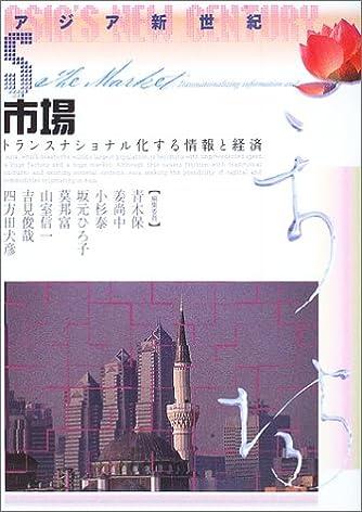 アジア新世紀〈5〉市場―トランスナショナル化する情報と経済