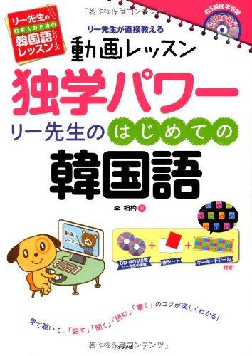 ナツメ社『動画レッスンCD-ROM付 独学パワー リー先生のはじめての韓国語』