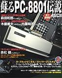 蘇るPC-8801伝説 永久保存版